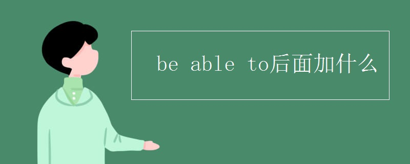 be able to后面加什么