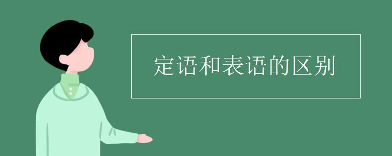 定语和表语的区别