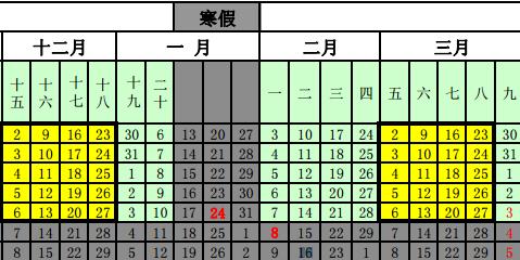 中国美术学院校历