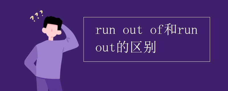 run out of和run out的区别