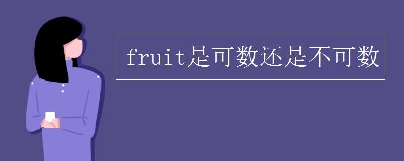 fruit是可数还是不可数