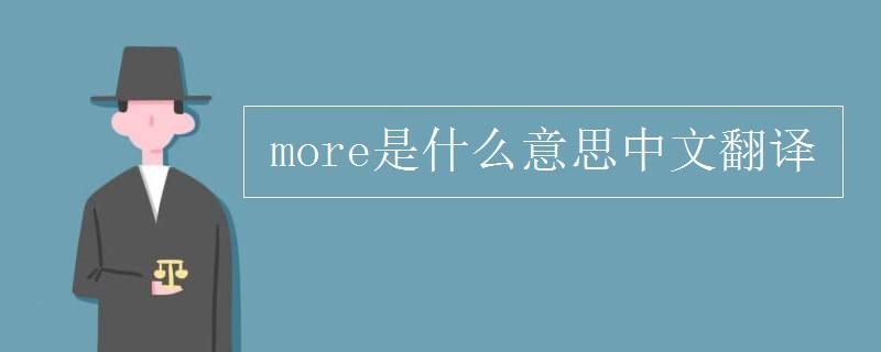 more是什么意思中文翻译