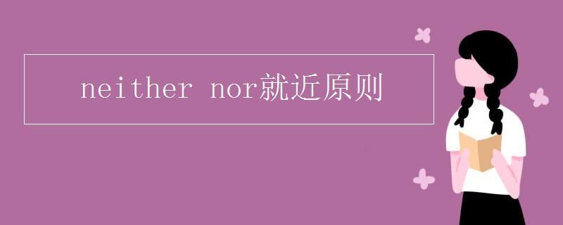 neither nor就近原则