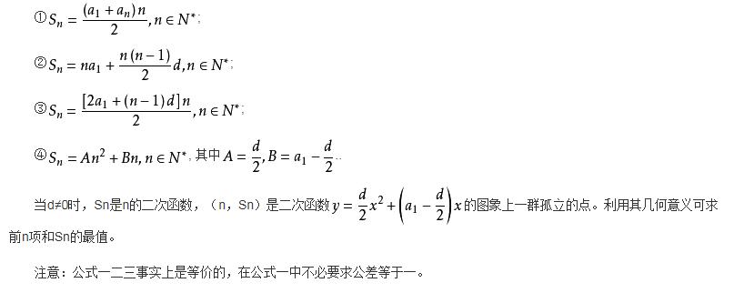 高一数学期末考点:等差数列求和公式及推导