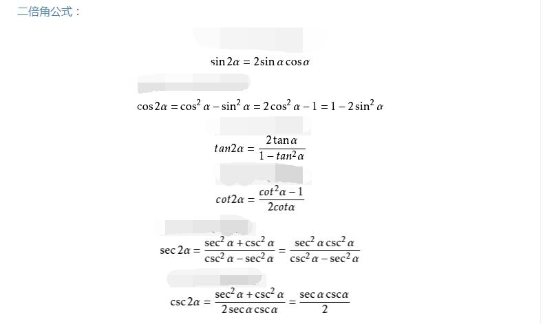 高一数学期末考点:二倍角公式及推导