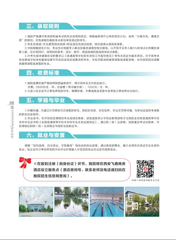 汉中职院2020年示范院校单独考试招生报考指南