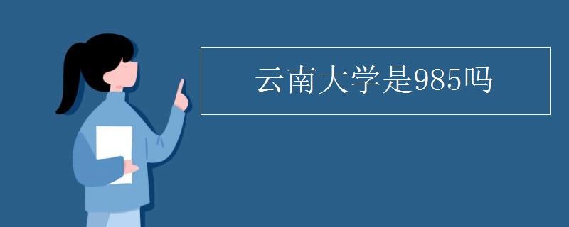 云南大学是985吗