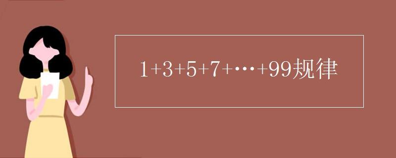 1+3+5+7+…+99规律