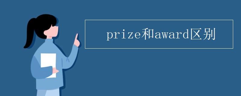 prize和award区别