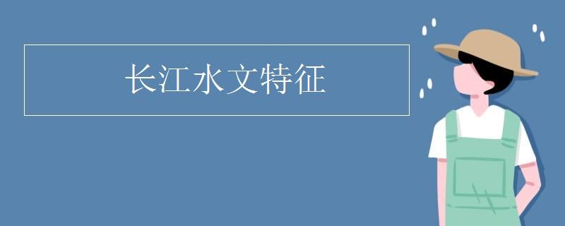 长江水文特征