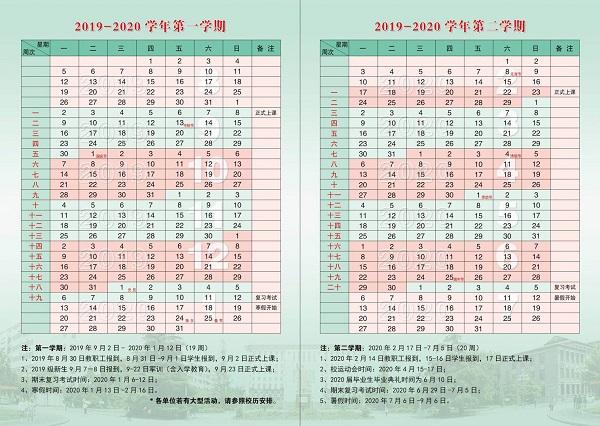 河南师范大学校历