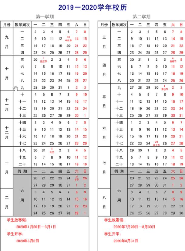 沈阳理工大学2020年寒假开学时间安排