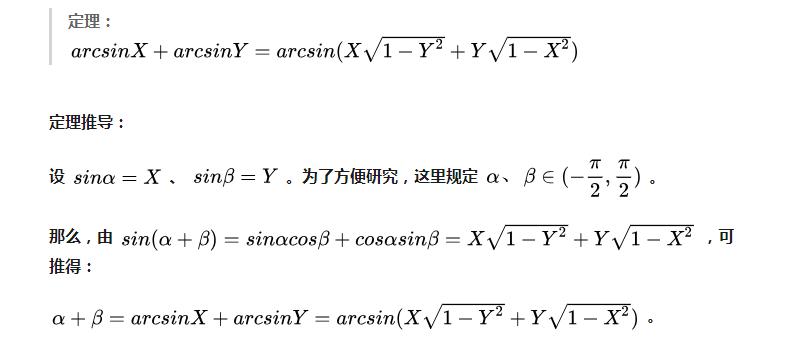 高一数学重点:反三角函数