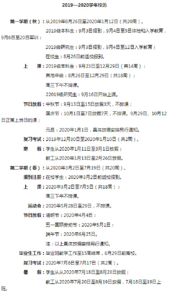 北华大学寒假开学时间安排2020年