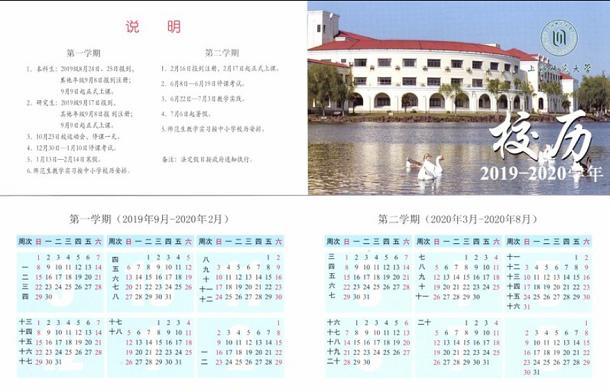 上海师范大学校历