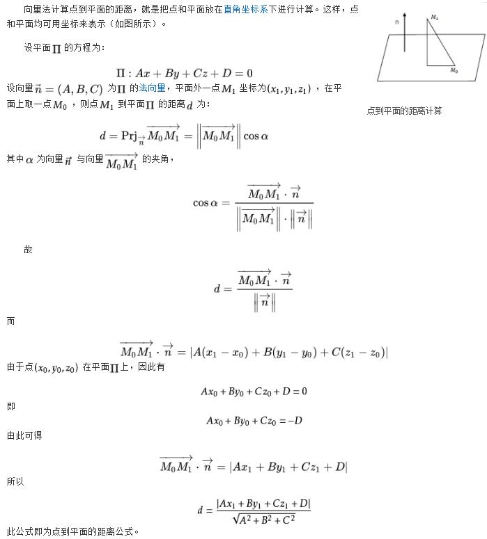 高一数学重点:点到平面的距离公式
