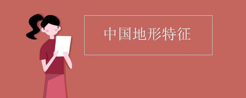 中國地形特征