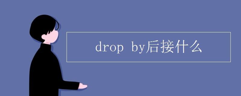 drop by后接什么