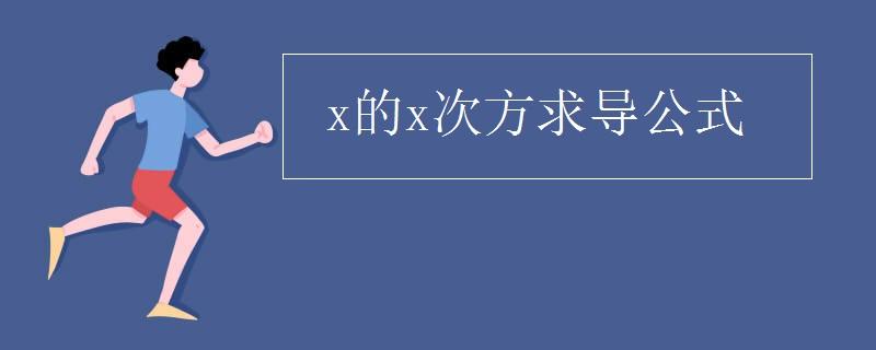 x的x次方求导公式