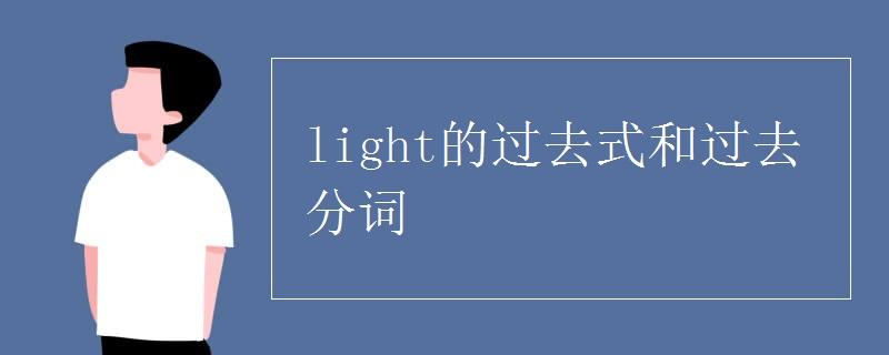 light的过去式和过去分词