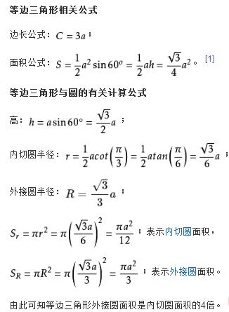 高一数学重点:等边三角形面积公式