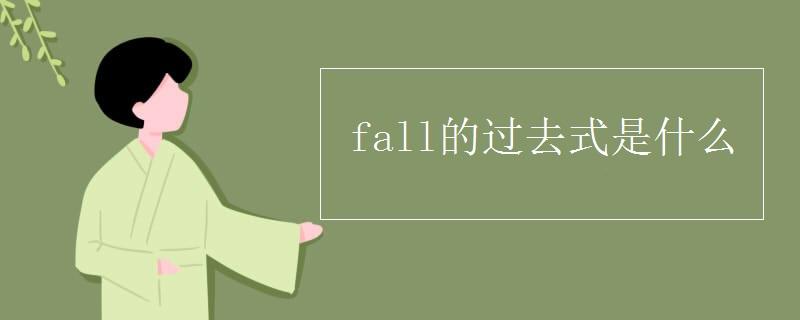 fall的过去式是什么