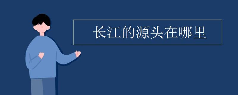 长江的源头在哪里