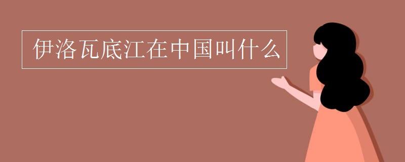 伊洛瓦底江在中国叫什么