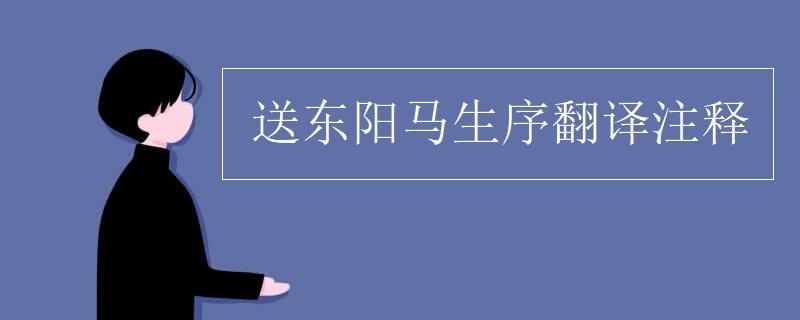 送東陽馬生序翻譯注釋