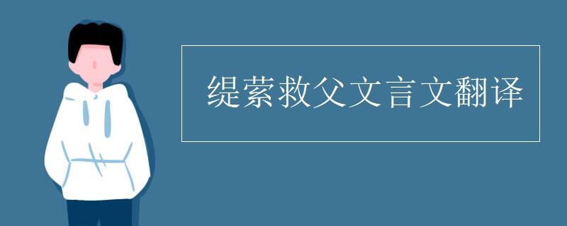緹縈救父文言文翻譯