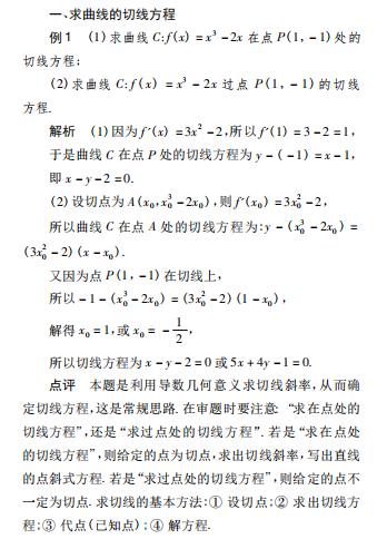 导数几何意义例题