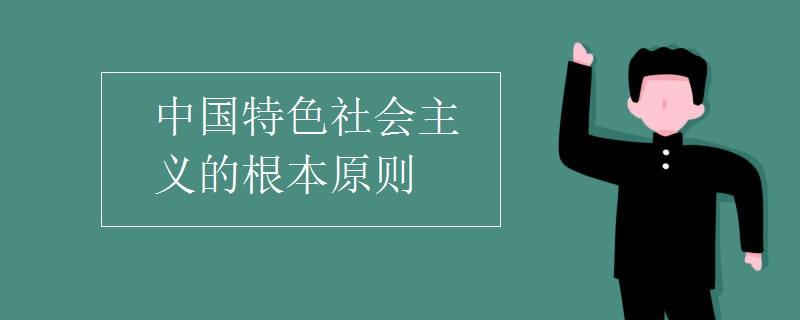 中国特色社会主义的根本原则