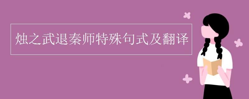 烛之武退秦师特殊句式及翻译