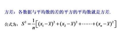 高一数学考点:方差的计算公式