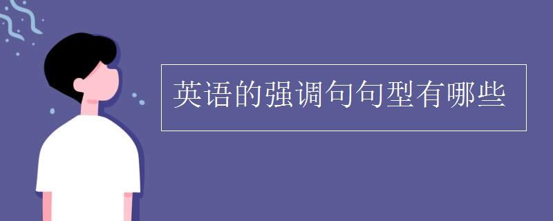 英语的强调句句型有哪些