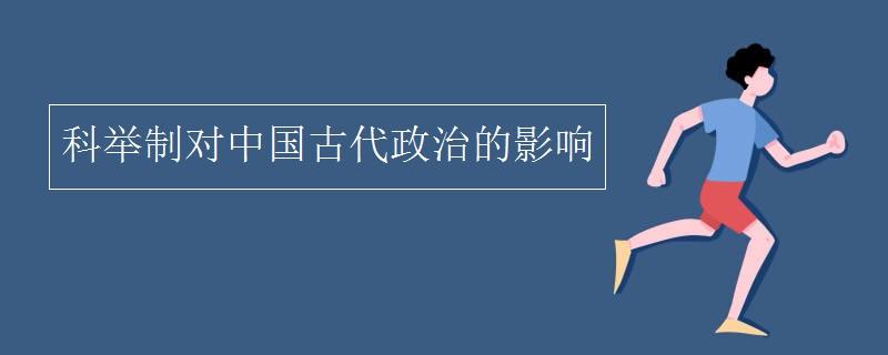 科舉制對中國古代政治的影響