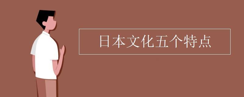 日本文化五个特点