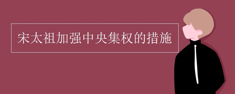 宋太祖加强中央集权的措施
