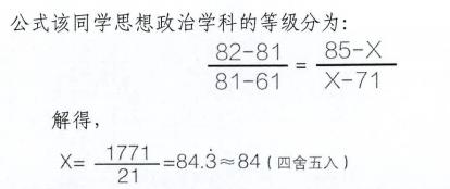 等级赋分公式