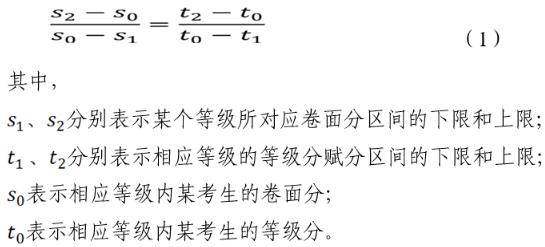 等级分的公式