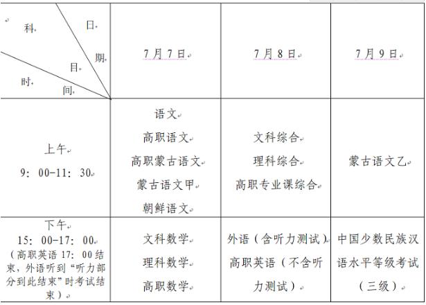 内蒙古高考具体时间