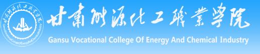 甘肃能源化工职业学院