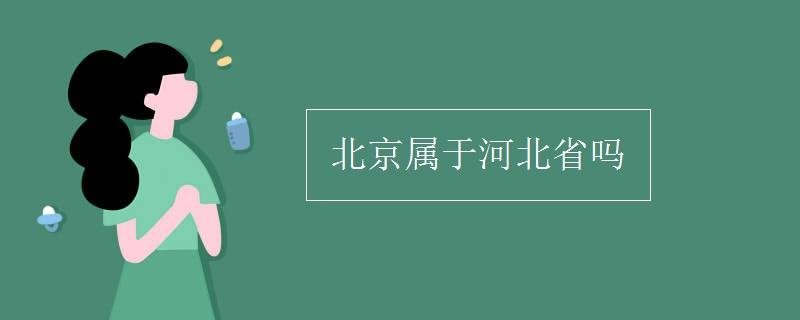 北京属于河北省吗