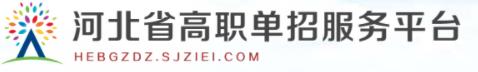 2020年河北省高职单招考试时间