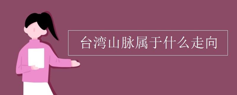 臺灣山脈屬于什么走向