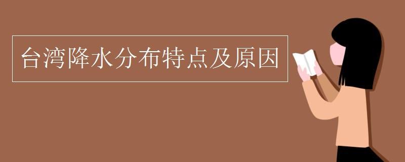 台湾降水分布特点及原因