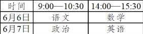 云南体育单招及高水平运动员考试时间