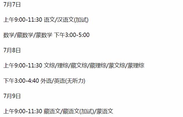 2020甘肃高考时间及科目