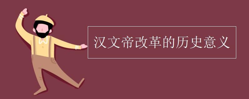 漢文帝改革的歷史意義
