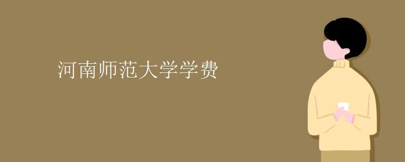 河南师范大学学费